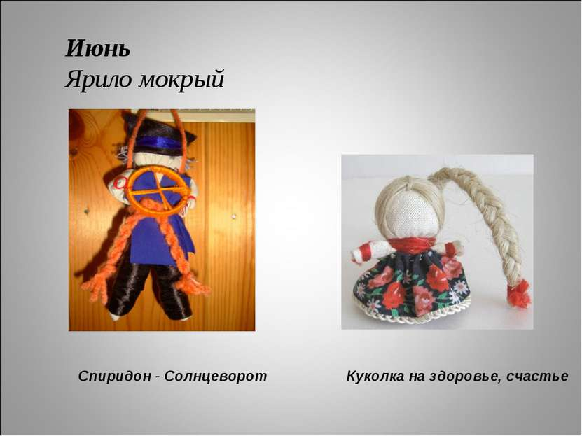 Июнь Ярило мокрый Спиридон - Солнцеворот Куколка на здоровье, счастье