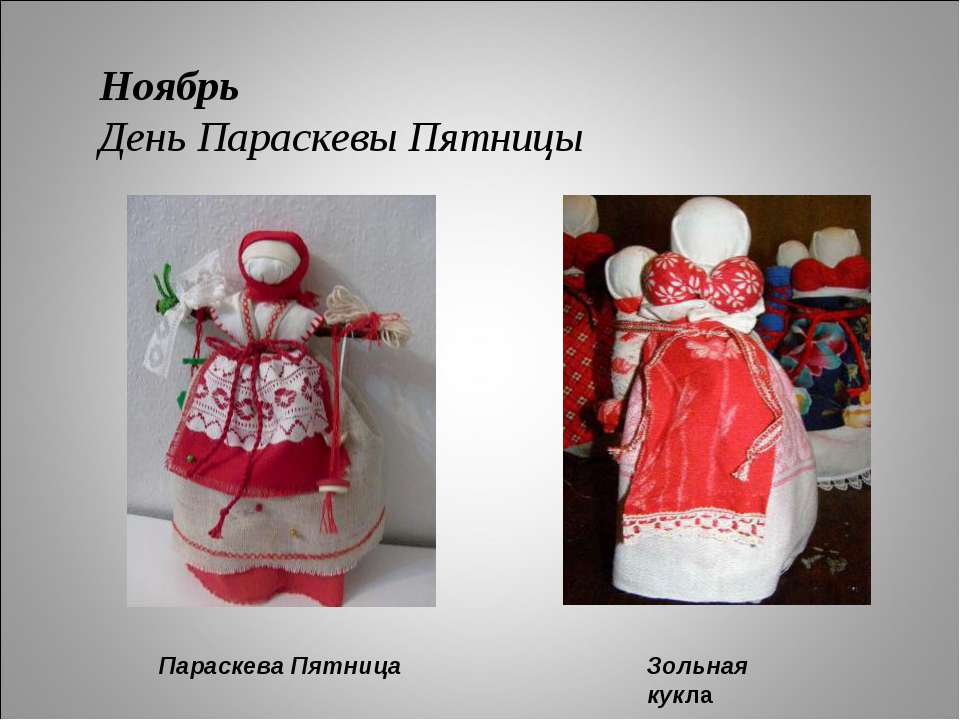 Ноябрь День Параскевы Пятницы Параскева Пятница Зольная кукла