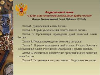 """Федеральный закон """"О ДНЯХ ВОИНСКОЙ СЛАВЫ (ПОБЕДНЫХ ДНЯХ) РОССИИ"""" Принят Госуд..."""