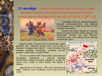 21 сентября - День победы русских полков во главе с великим князем Дмитрием Д...