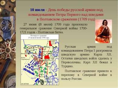 10 июля - День победы русской армии под командованием Петра Первого над шведа...