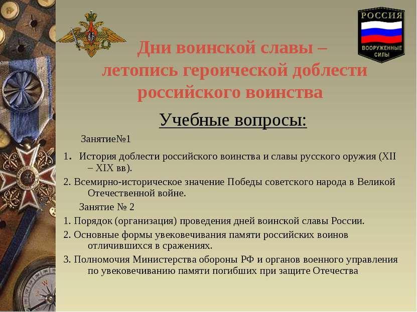 Дни воинской славы – летопись героической доблести российского воинства Учебн...