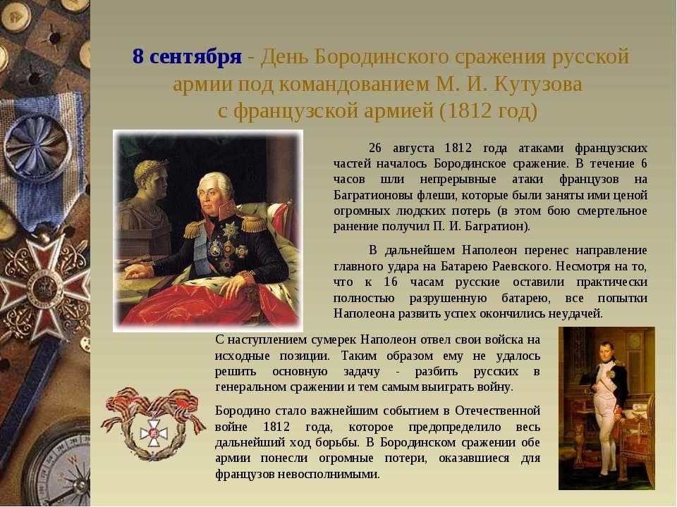 8 сентября - День Бородинского сражения русской армии под командованием М. И....