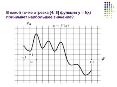 В какой точке отрезка [4; 8] функция у = f(x) принимает наибольшее значение?