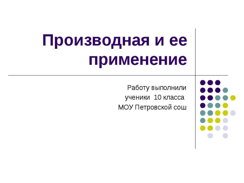 Производная и ее применение Работу выполнили ученики 10 класса МОУ Петровской...