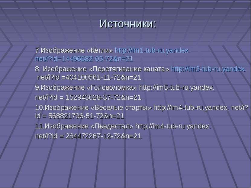 Источники: 7.Изображение «Кегли» http://im1-tub-ru.yandex. net/i?id=14496582-...