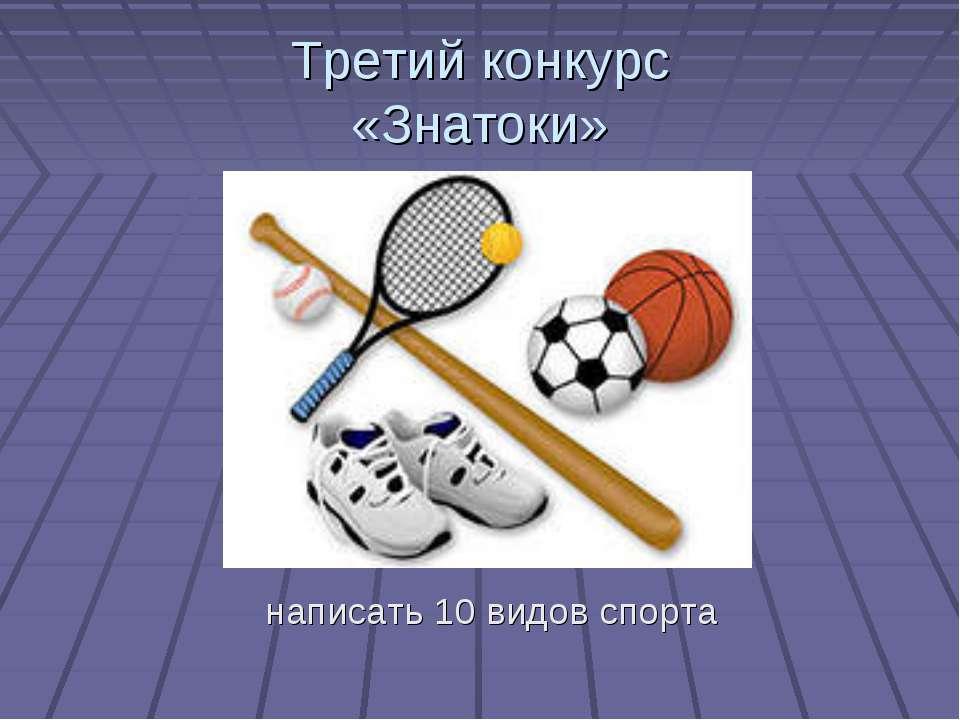 Третий конкурс «Знатоки» написать 10 видов спорта