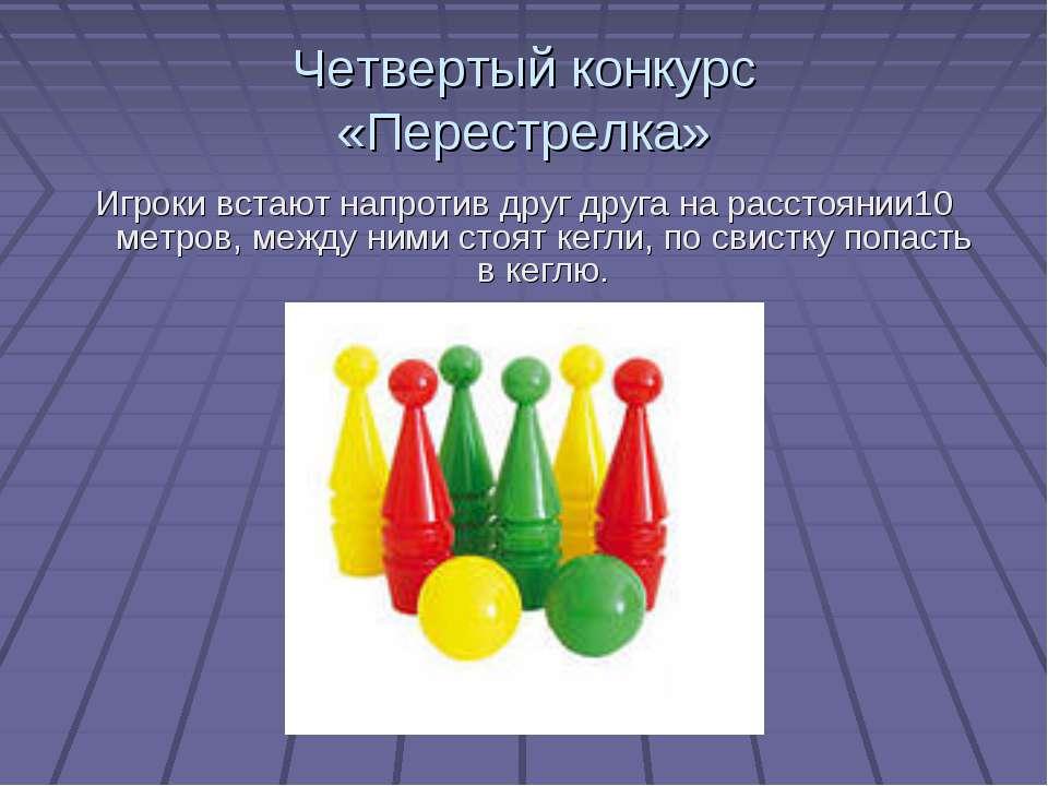 Четвертый конкурс «Перестрелка» Игроки встают напротив друг друга на расстоян...