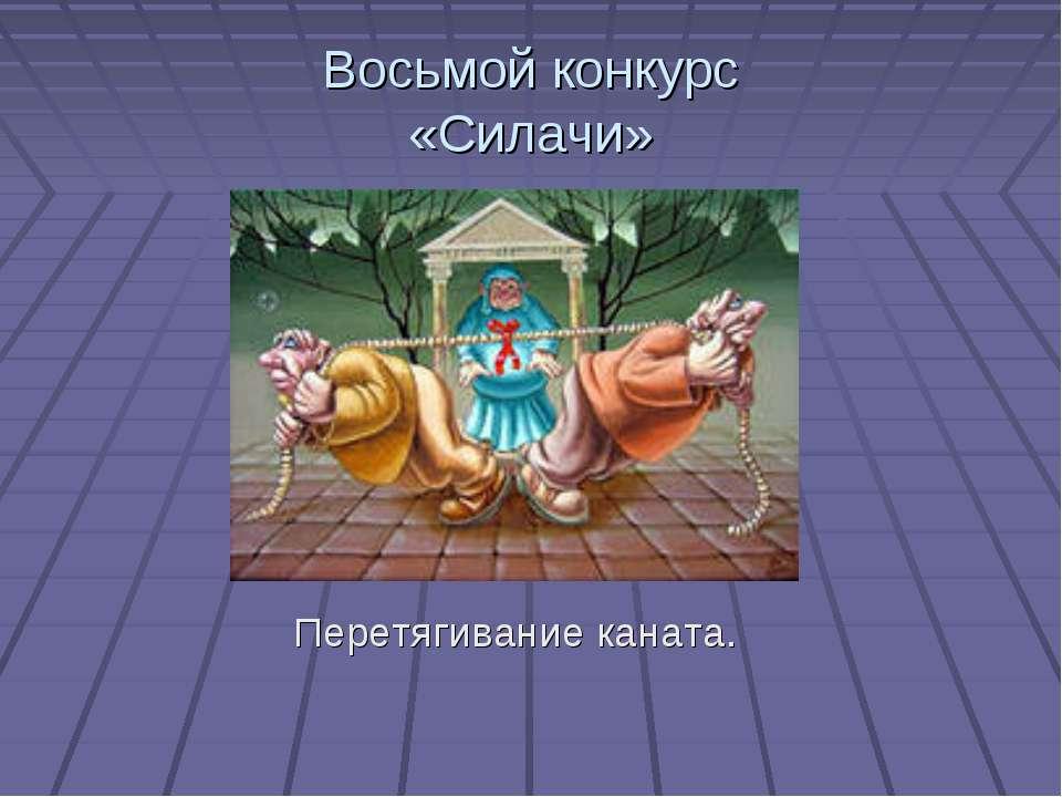Восьмой конкурс «Силачи» Перетягивание каната.