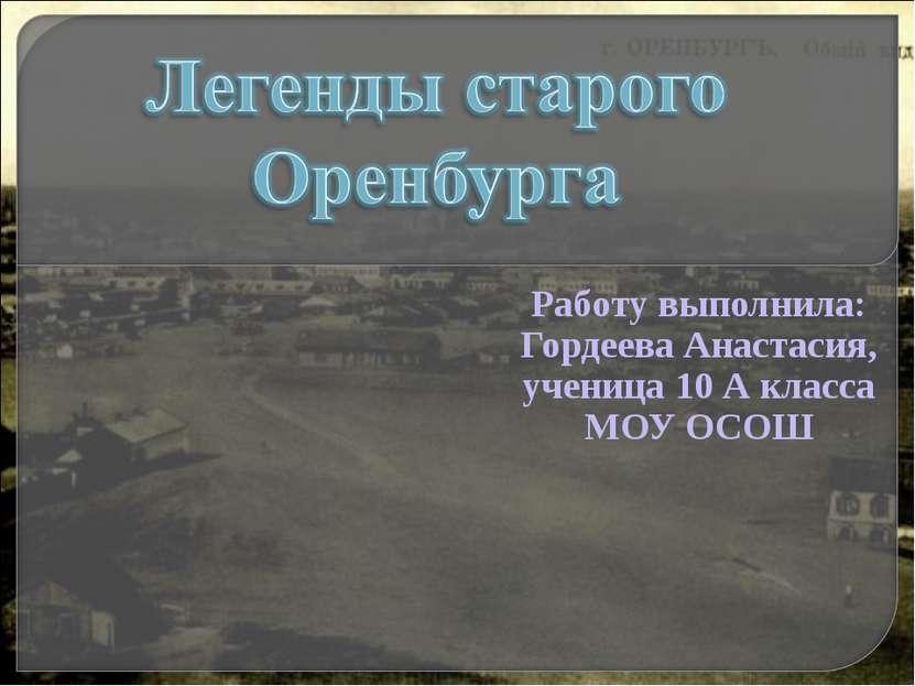 Работу выполнила: Гордеева Анастасия, ученица 10 А класса МОУ ОСОШ