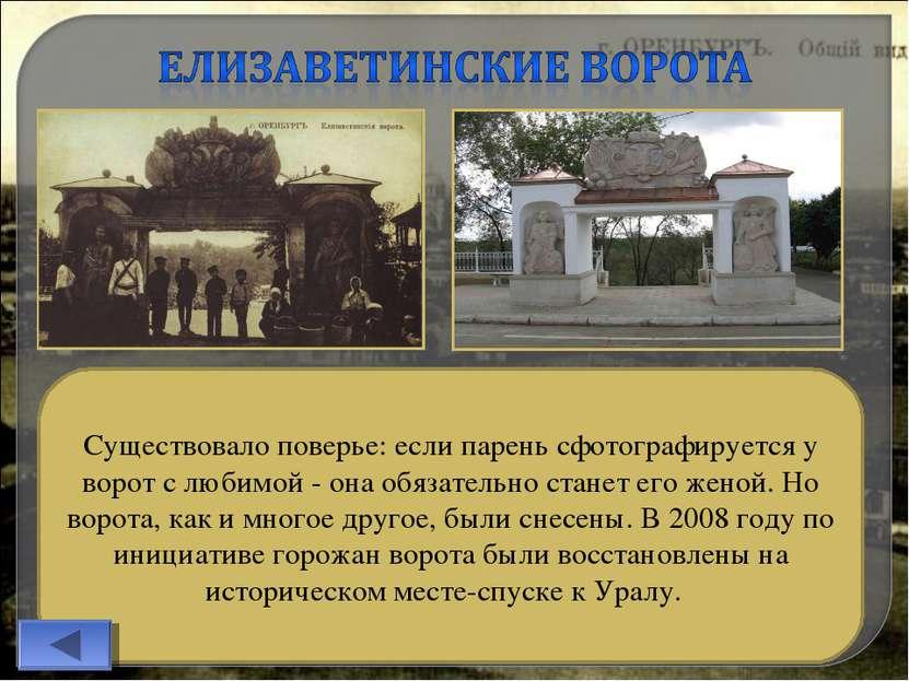 На елизаветинских воротах стоит дата-1755 год. Именно тогда было подавлено во...