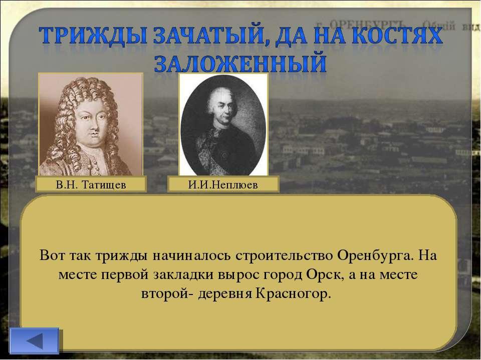 Одна из самых известных историй, ставшая впоследствии легендой – основание Ор...