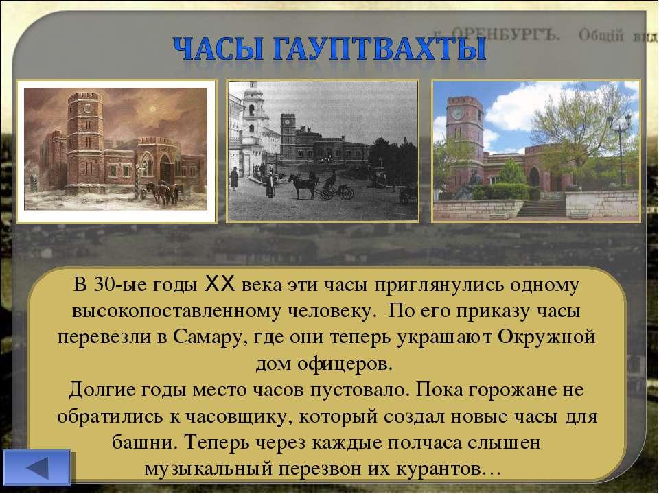 Всем знакомо здание гауптвахты на набережной Урала, у входа на Беловку. И у м...