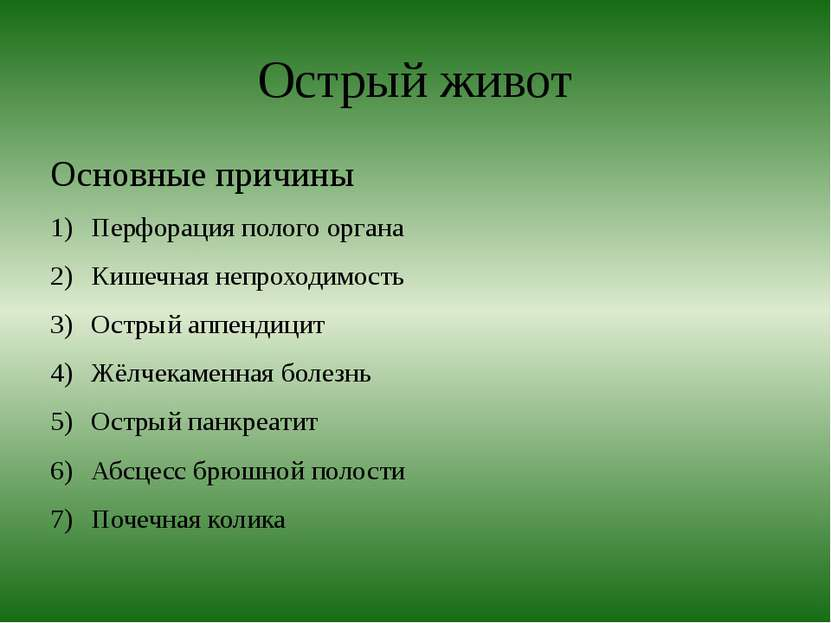 Острый живот Основные причины Перфорация полого органа Кишечная непроходимост...