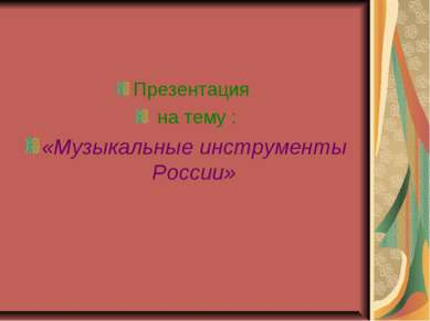Презентация на тему : «Музыкальные инструменты России»