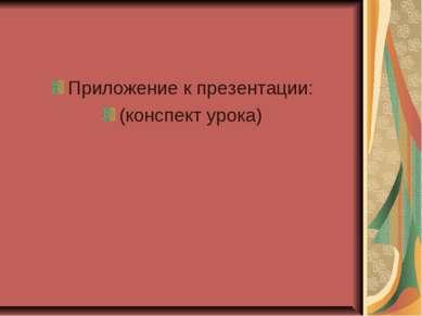 Приложение к презентации: (конспект урока)