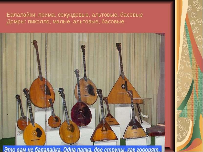 Балалайки: прима, секундовые, альтовые, басовые Домры: пиколло, малые, альтов...