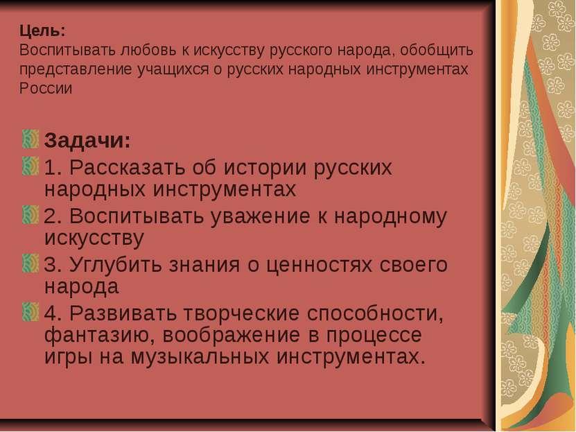 Цель: Воспитывать любовь к искусству русского народа, обобщить представление ...