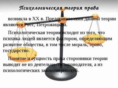 Психологическая теория права возникла в XX в. Представителями данной теории я...