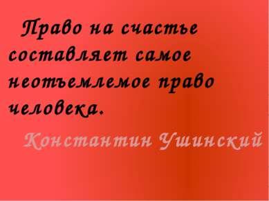 Право на счастье составляет самое неотъемлемое право человека. Константин Уши...