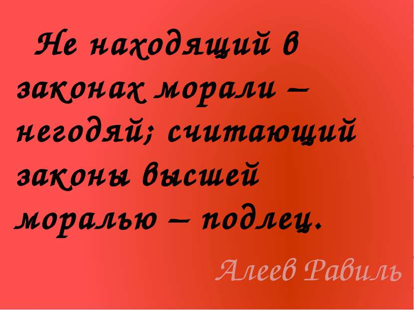Не находящий в законах морали – негодяй; считающий законы высшей моралью – по...