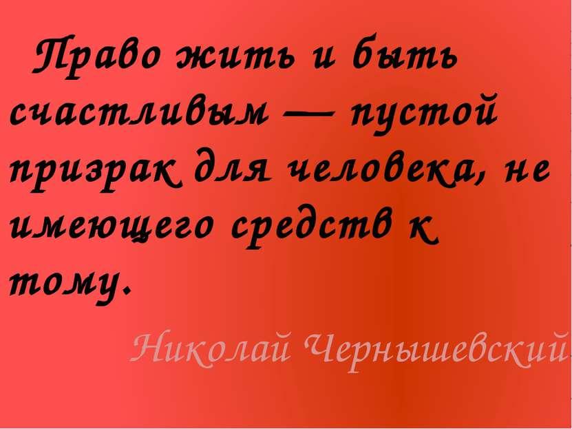 Право жить и быть счастливым — пустой призрак для человека, не имеющего средс...