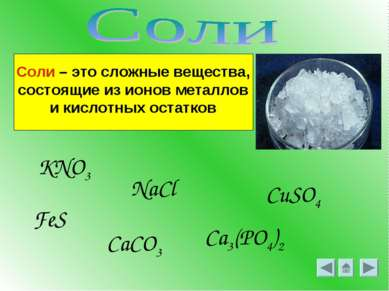 Соли – это сложные вещества, состоящие из ионов металлов и кислотных остатков...