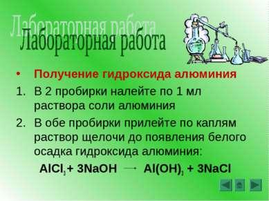 Получение гидроксида алюминия В 2 пробирки налейте по 1 мл раствора соли алюм...