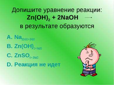 Допишите уравнение реакции: Zn(OH)2 + 2NaOH в результате образуются Na2ZnO2 +...