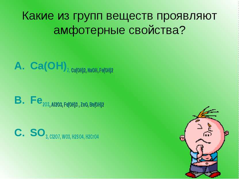 Какие из групп веществ проявляют амфотерные свойства? Ca(ОН)2, Cu(ОН)2, NaОН,...