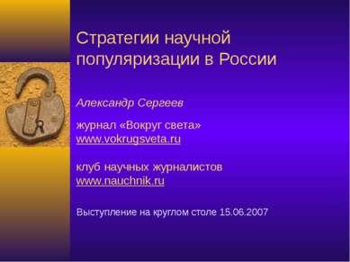 Стратегии научной популяризации в России Александр Сергеев журнал «Вокруг све...