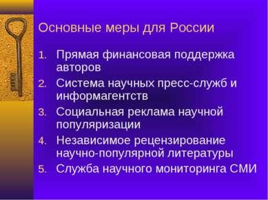 Основные меры для России Прямая финансовая поддержка авторов Система научных ...