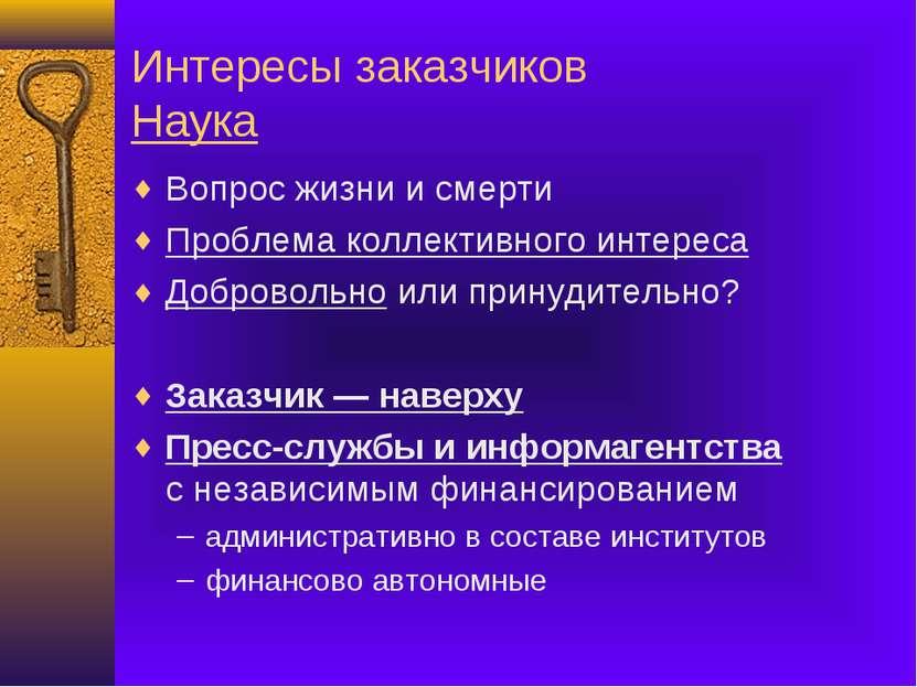 Интересы заказчиков Наука Вопрос жизни и смерти Проблема коллективного интере...