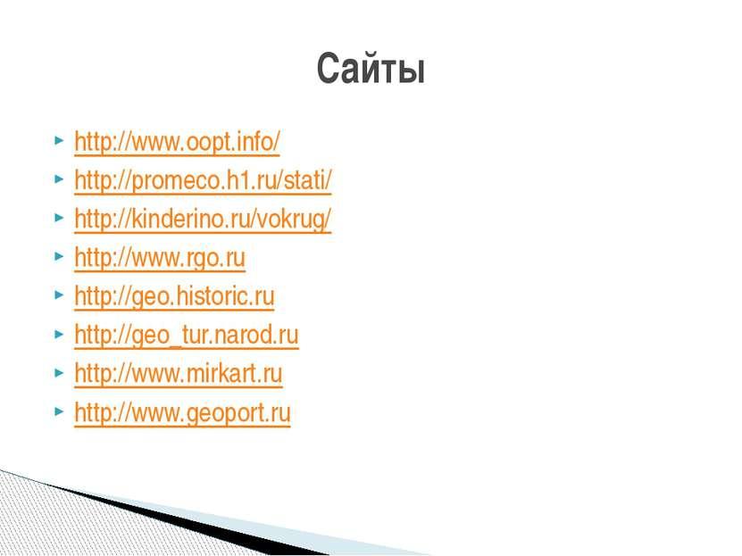 http://www.oopt.info/ http://promeco.h1.ru/stati/ http://kinderino.ru/vokrug...