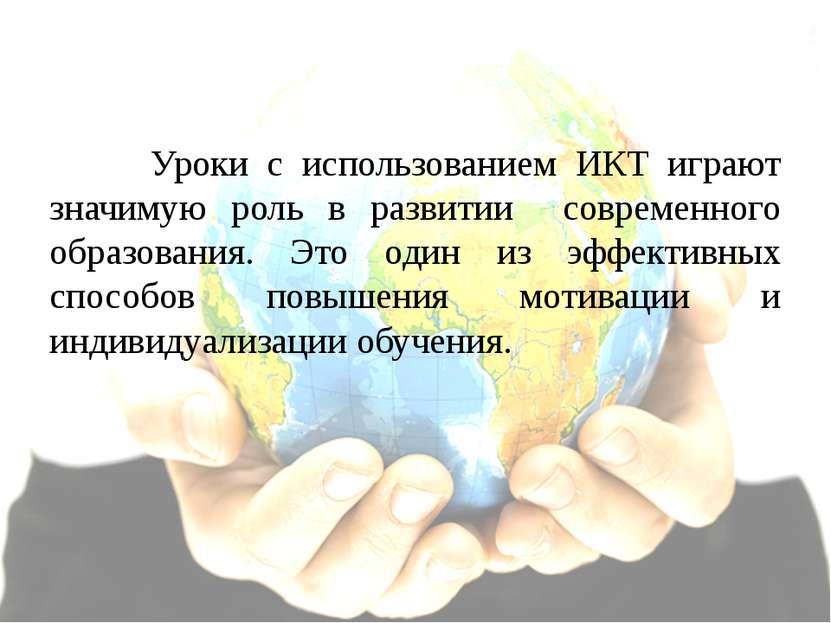 Уроки с использованием ИКТ играют значимую роль в развитии современного образ...