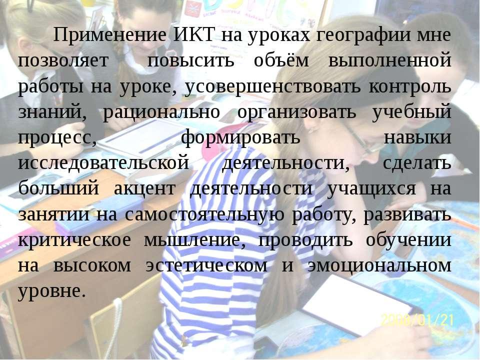 Применение ИКТ на уроках географии мне позволяет повысить объём выполненной р...