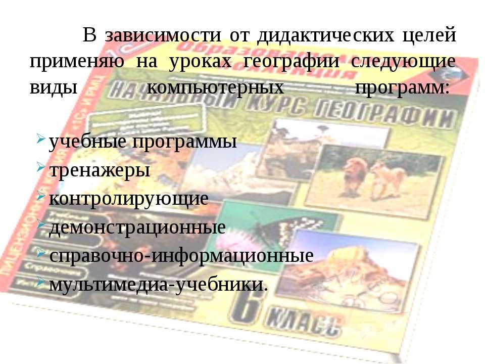 В зависимости от дидактических целей применяю на уроках географии следующие в...