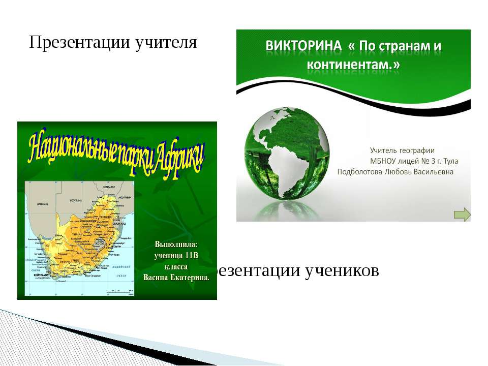 Презентации учителя Презентации учеников