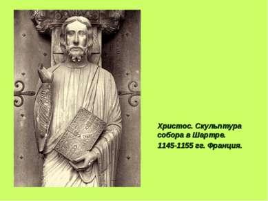 Христос. Скульптура собора в Шартре. 1145-1155 гг. Франция.