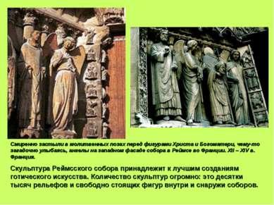 Смиренно застыли в молитвенных позах перед фигурами Христа и Богоматери, чему...