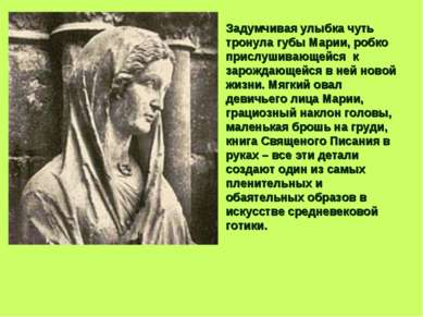 Задумчивая улыбка чуть тронула губы Марии, робко прислушивающейся к зарождающ...