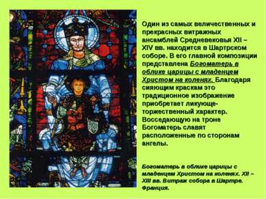 Один из самых величественных и прекрасных витражных ансамблей Средневековья X...