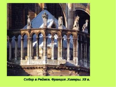 Собор в Реймсе. Франция .Химеры. XII в.
