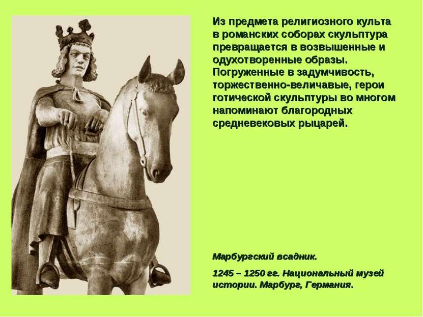 Из предмета религиозного культа в романских соборах скульптура превращается в...