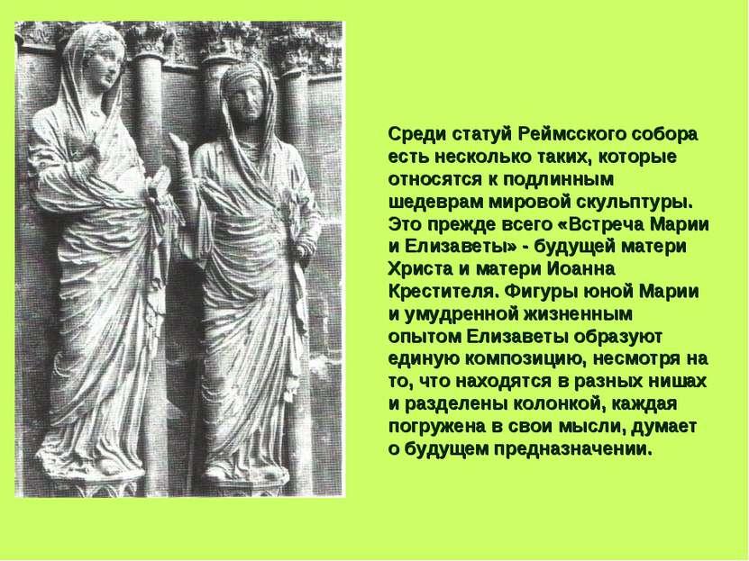 Среди статуй Реймсского собора есть несколько таких, которые относятся к подл...