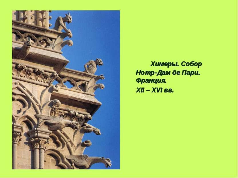 Химеры. Собор Нотр-Дам де Пари. Франция. XII – XVI вв.