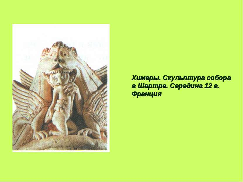 Химеры. Скульптура собора в Шартре. Середина 12 в. Франция