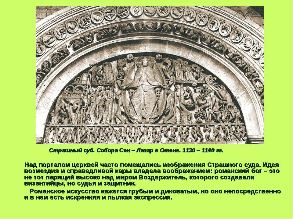 Страшный суд. Собора Сен – Лазар в Отене. 1130 – 1140 гг. Над порталом церкве...