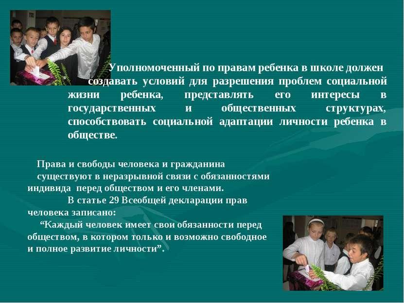 Уполномоченный по правам ребенка в школе должен создавать условий для разреше...