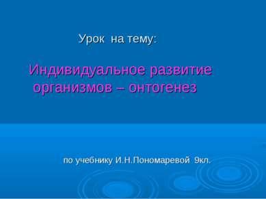 Урок на тему: Индивидуальное развитие организмов – онтогенез по учебнику И.Н....
